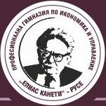 """ПГИУ """"Елиас Канети"""" Русе"""